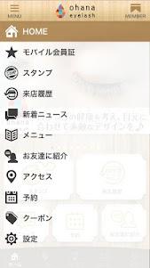 ohana eyelash 公式アプリ 4.0.2 screenshot 2