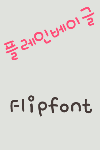 RixPlainBagel Korean FlipFont 2 0 APK Download - Android