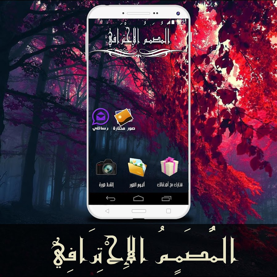 المصمم الإحترافي 2 0 7 APK Download - Android Photography Apps