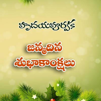 Telugu Birthday Greetings Wishes 10 Screenshot 6