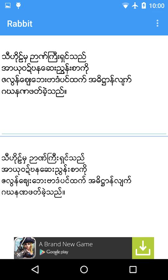 Rabbit Zawgyi <=> Unicode 1 3 1 APK Download - Android Tools