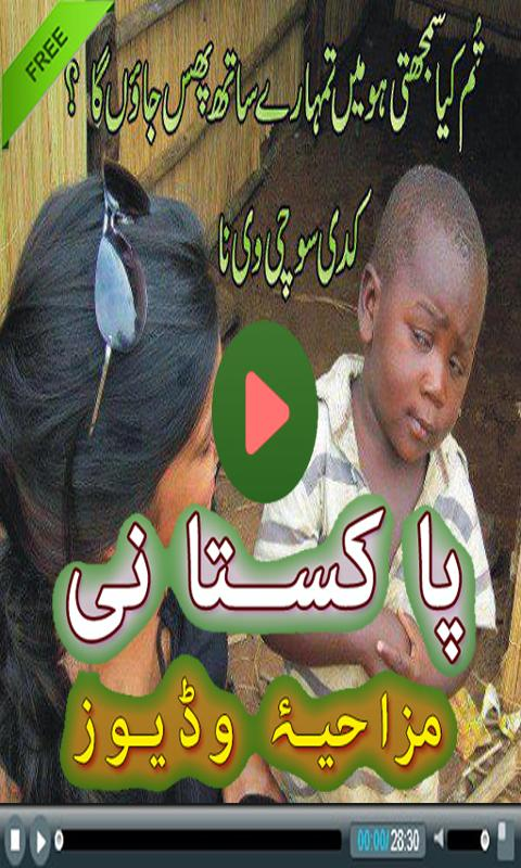 Pakistani comedy videos download funny jokes sms in hindi download.