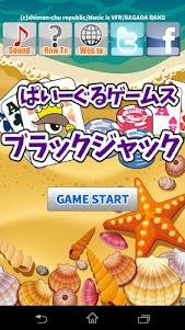 ブラックジャック ぱいーぐるゲームス 1.0 screenshot 1