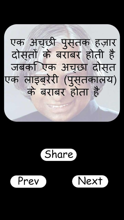 A P J Abdul Kalam Hindi Quotes 10 Apk Download Android Education Apps