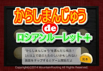 からしまんじゅうdeロシアンルーレットplus 1.56 screenshot 1