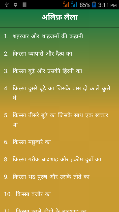 Hindi Stories Of Alif Laila 1 3 APK Download - Android Books