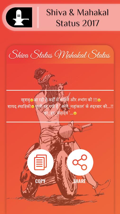 Mahakal Shiva Status In Hindi 2017 106 Screenshot 4