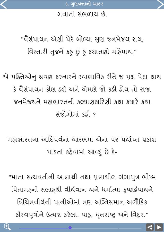 Mahabharat in gujarati 105 apk download android books mahabharat in gujarati 105 screenshot 3 fandeluxe Gallery