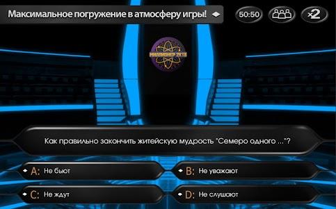 Millionaire 2K18 1.46 screenshot 3