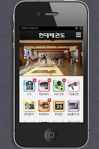 현대태권도.스포츠클럽 5.0.8.01 screenshot 1