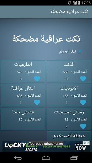 Com App Iraqijokes 7 2 Apk Download Android Cats ئاپەکان