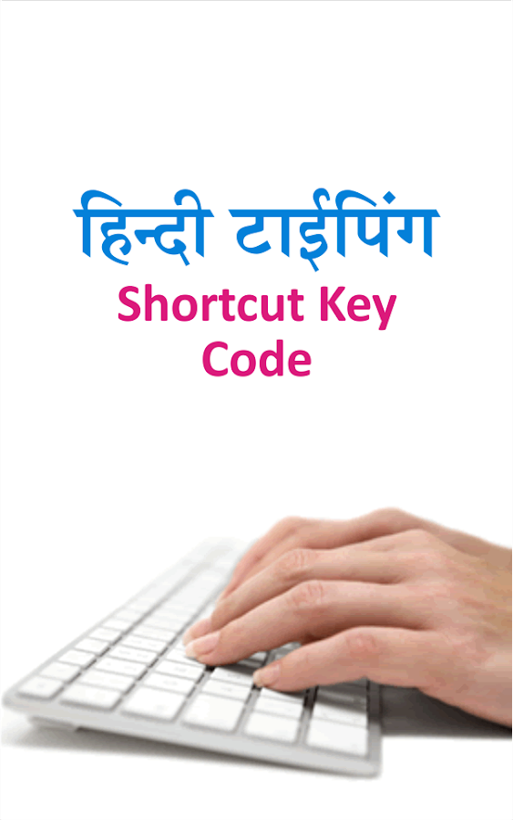 Hindi Typing Shortcut Key 2 4 APK Download - Android Education Apps