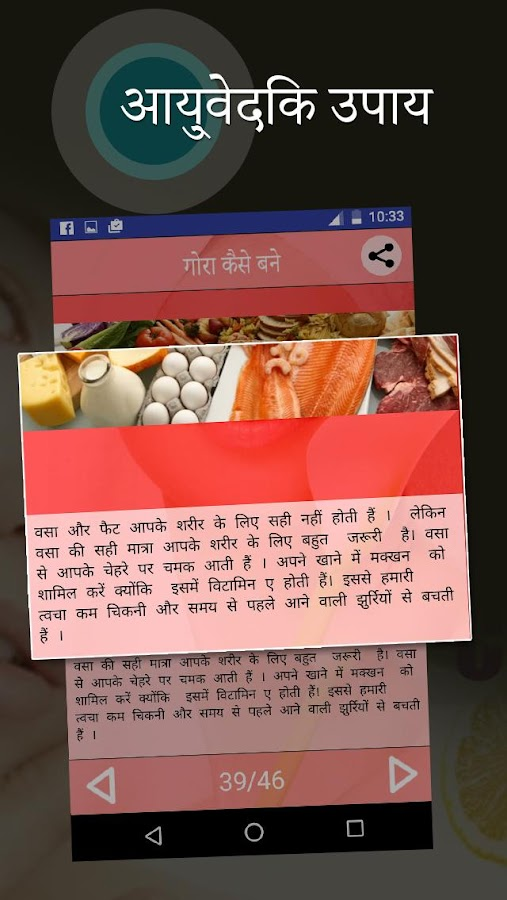Gora Kese Bane 1 0 APK Download - Android Books & Reference Apps