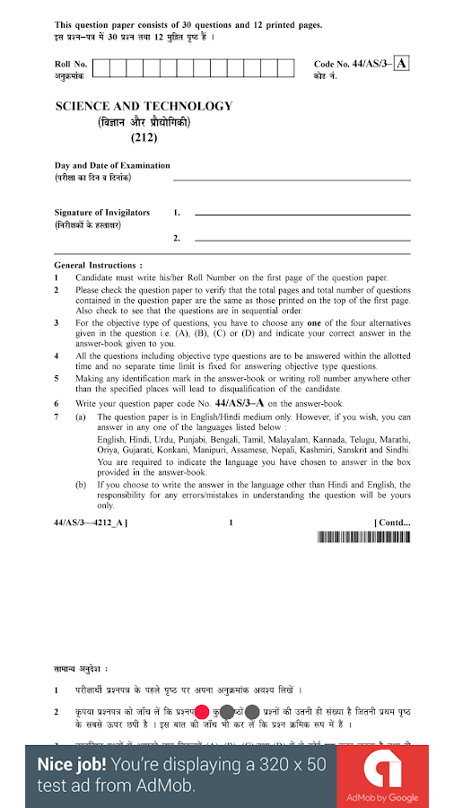 nios previous year question papers 8 6 apk download android