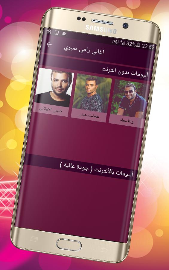 اغاني رامي صبري بدون انترنت Rami Sabry 10 Apk Download