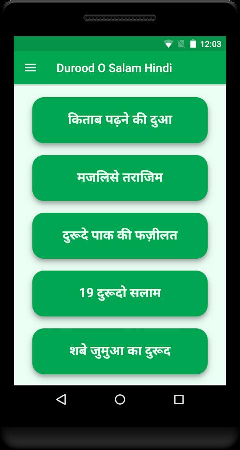 19 Durood O Salam Hindi - दुरूदो सलाम 1 0 APK
