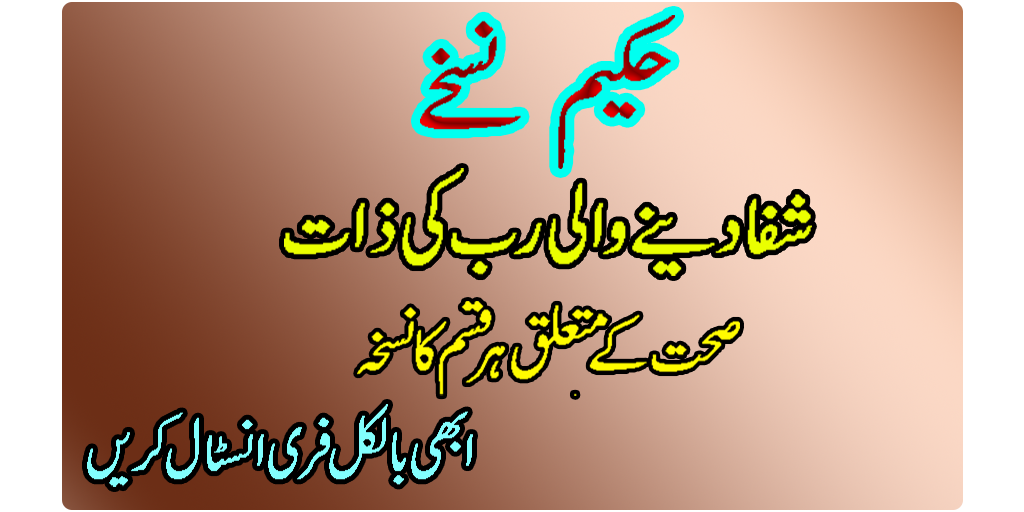 Hakeemi Nuskhe In Urdu 1 5 APK Download - Android Health & Fitness