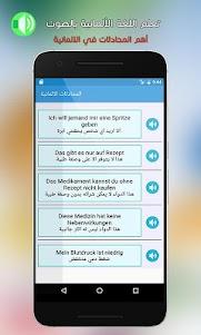info.lernen.mohadatat.speech.deutsch 1.2 screenshot 3