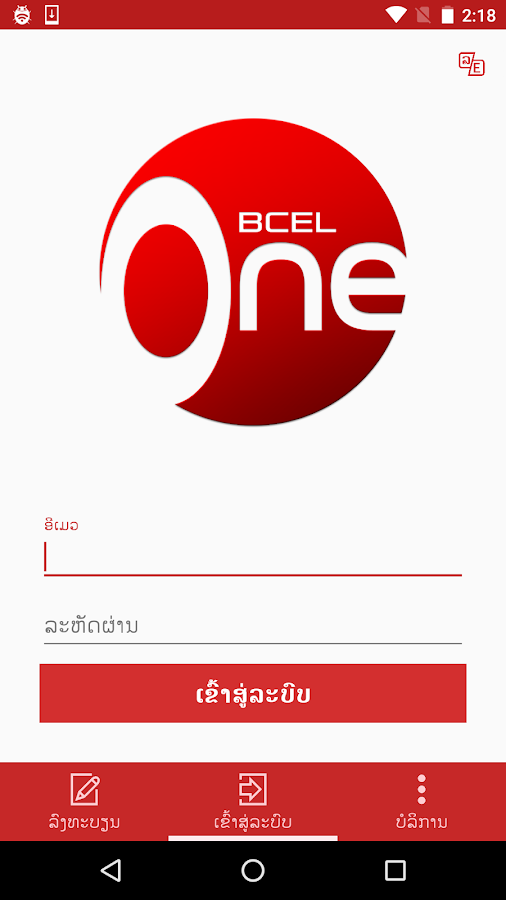 Bcel one 3 7 apk download android finance apps for Banque pour le commerce exterieur lao public