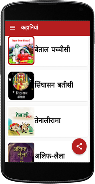 Hindi Kahaniya 1 2 APK Download - Android Entertainment ئاپەکان