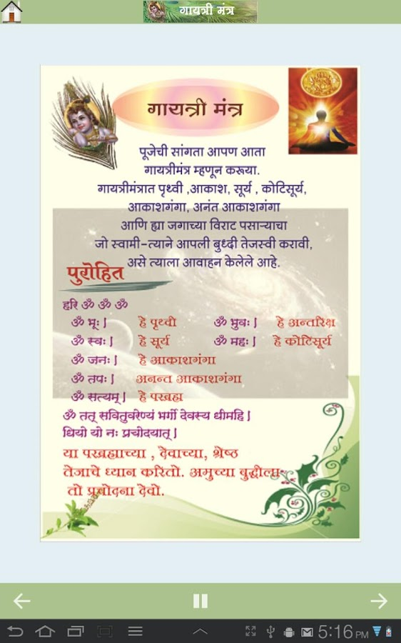 Invitation Card Format For Pooja