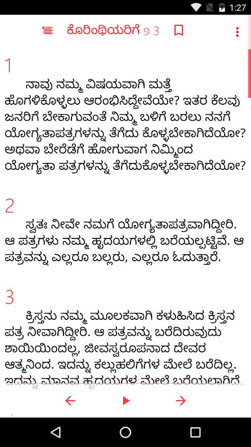 Kannada Holy Bible + Free Audio Bible 1 0 8 APK Download