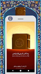 نہج البلاغہ اردو Nahjul Balagha Urdu 5.5 screenshot 1