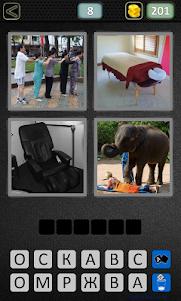 4 Фотки 1 Слово: Классика 1.5 screenshot 1