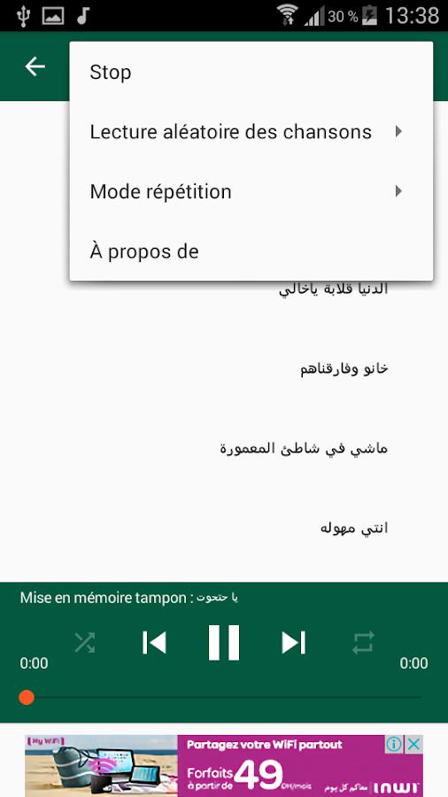 اغاني عوض المالكي 11 Apk Download Android Music Audio Apps