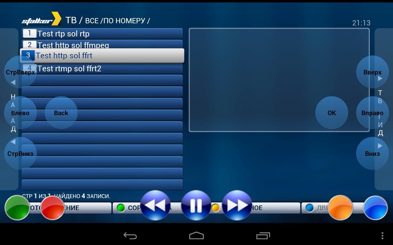 IPTV Set-Top-Box Emulator 0 8 05 APK Download - Android
