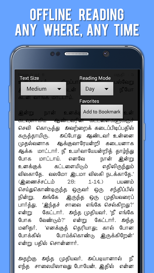 Hindu Devotional Speech Tamil 9 0 APK Download - Android Books