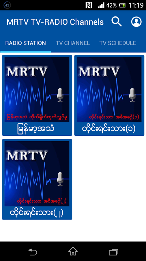 MRTV MOBILE MYANMAR 1 1 APK Download - Android Entertainment Apps