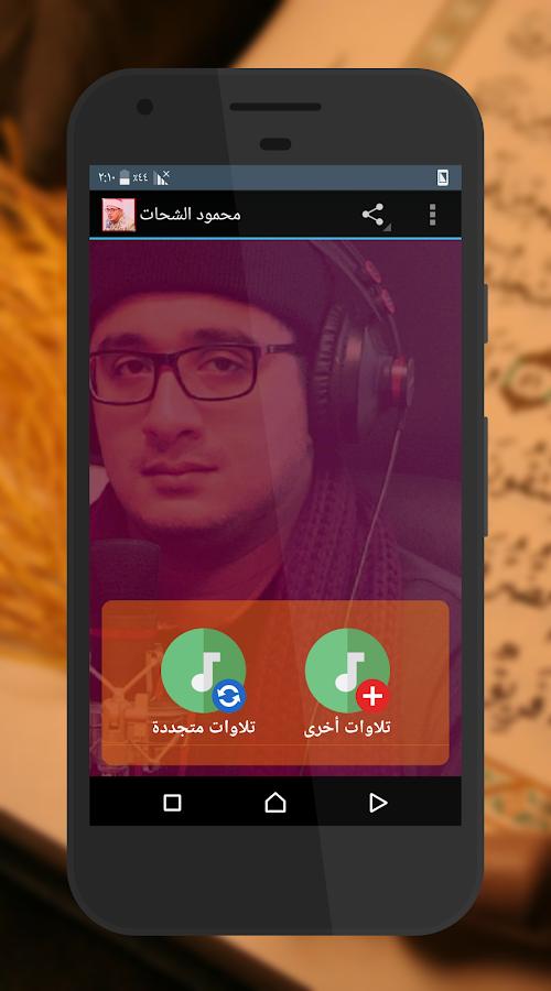 تحميل قران الشيخ محمود الشحات انور mp3
