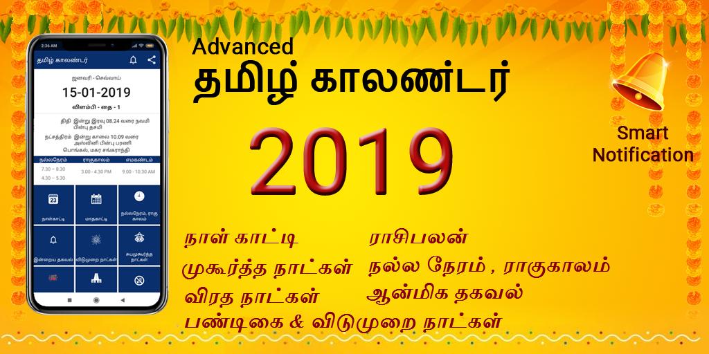 tamil calendar 2019 rasi palan  panchangam holiday 8 1 apk
