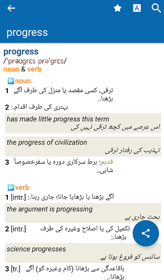 Oxford English Urdu Dictionary 10 0 407 APK Download