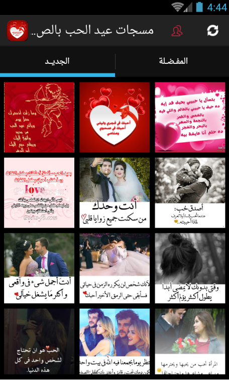 Com Bahjmarry Hob2017 1 2 Apk Download Android Lifestyle ئاپەکان