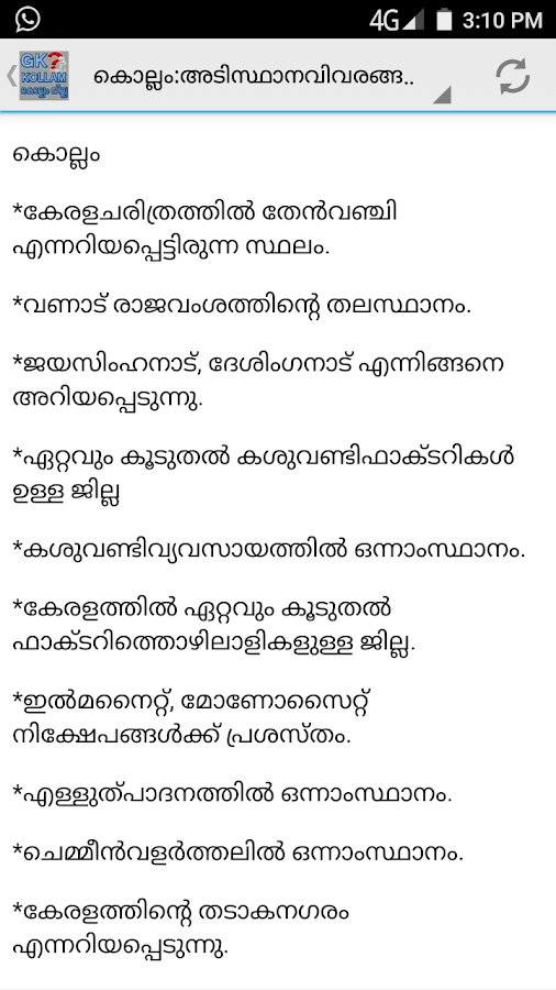 KOLLAM DISTRICT (Malayalam GK) 2 6 APK Download - Android Education Apps