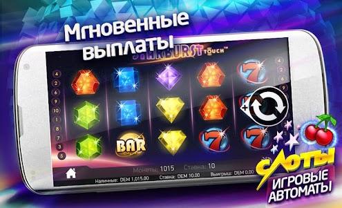 Слоты - Игровые автоматы 1.0.5 screenshot 2