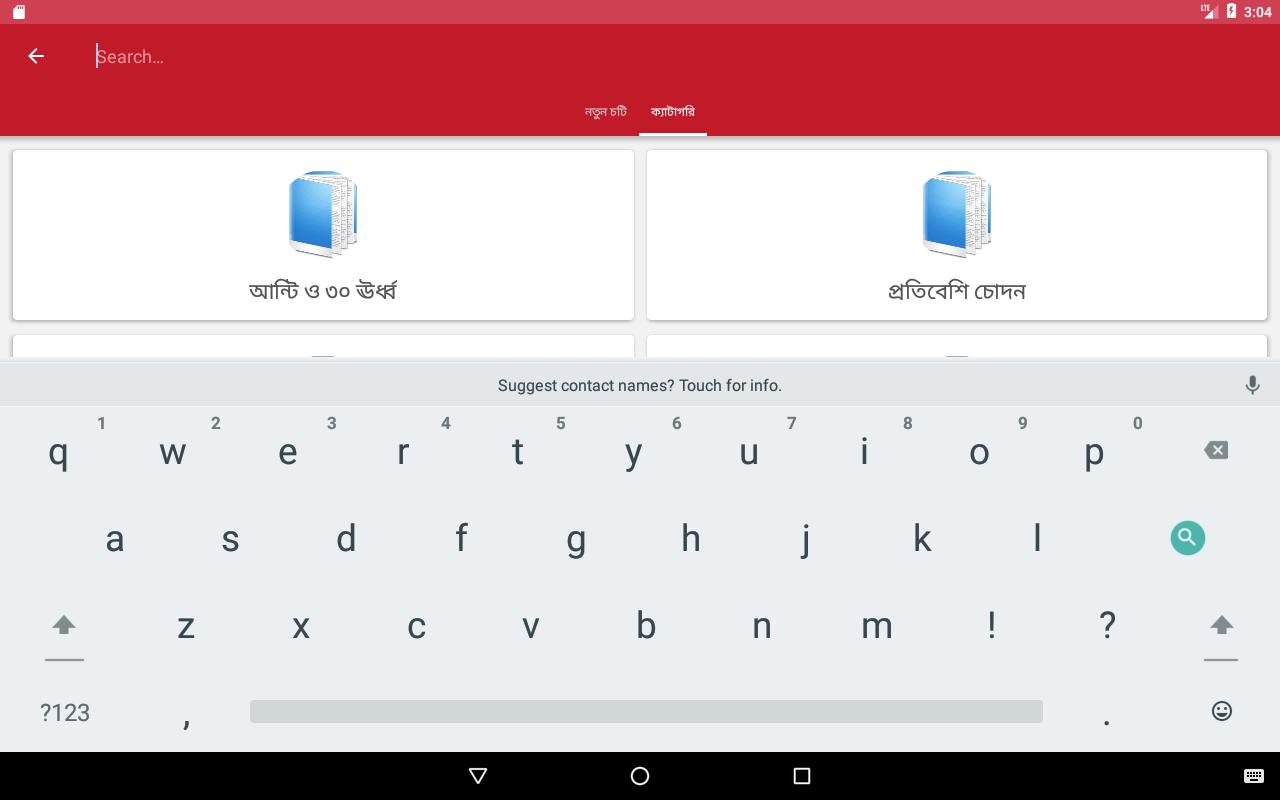 Bangla Choti bangla choti ! 3.0.1 apk download - android entertainment