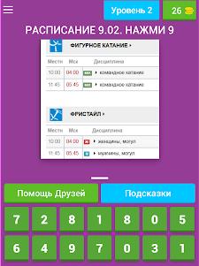 2018 ЗИМНИЕ ИГРЫ В КОРЕЕ 3.1.6z screenshot 24