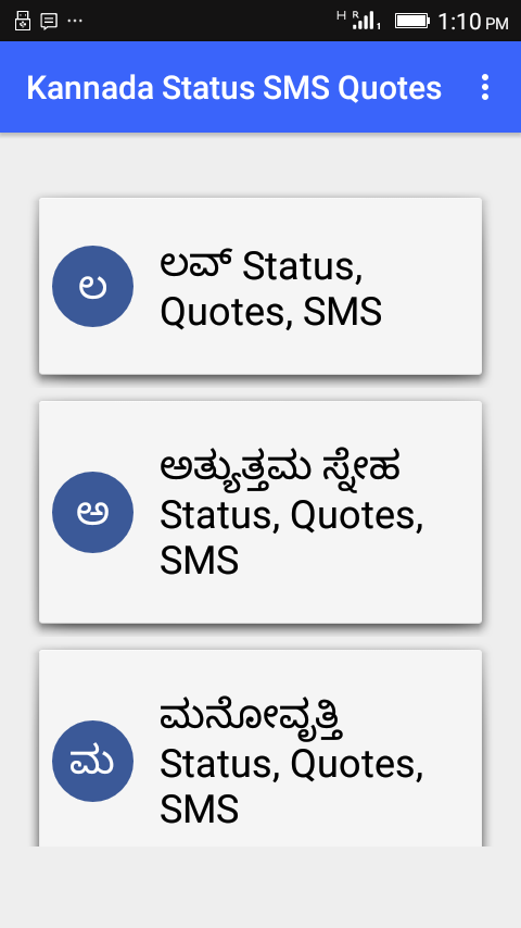 Kannada Status Sms Quotes 1 2 Apk Download Android Education Apps