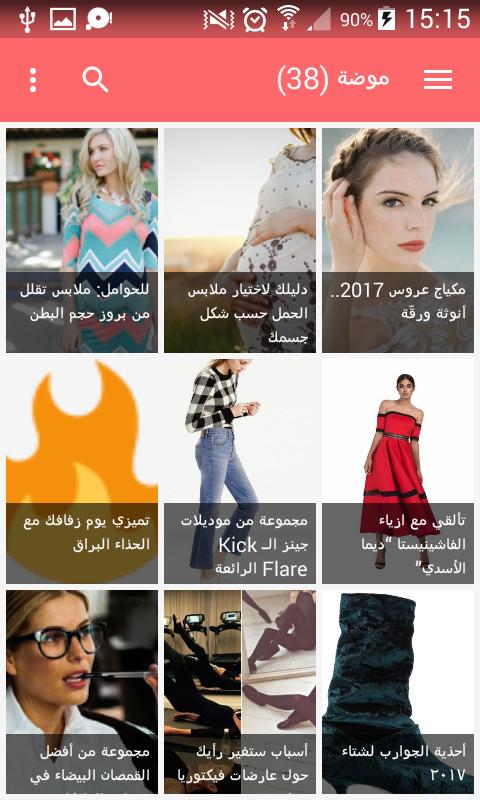 591654f543f94 كل ما يخص المراة العربية 1.0.02 APK Download - Android News ...