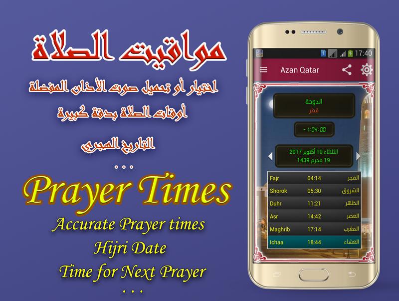 Azan Qatar : Prayer Time Qatar 2018 1 3 0 APK Download