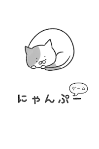 激ムズ!ねこじゃんぷ2 1.0.1 screenshot 4