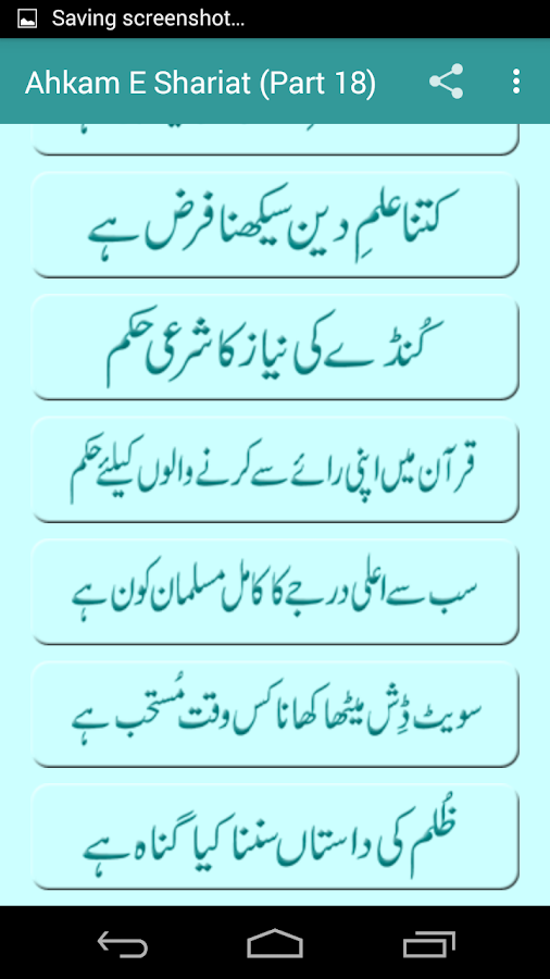 Ahkam E Shariat (Part 18) 1 0 APK Download - Android