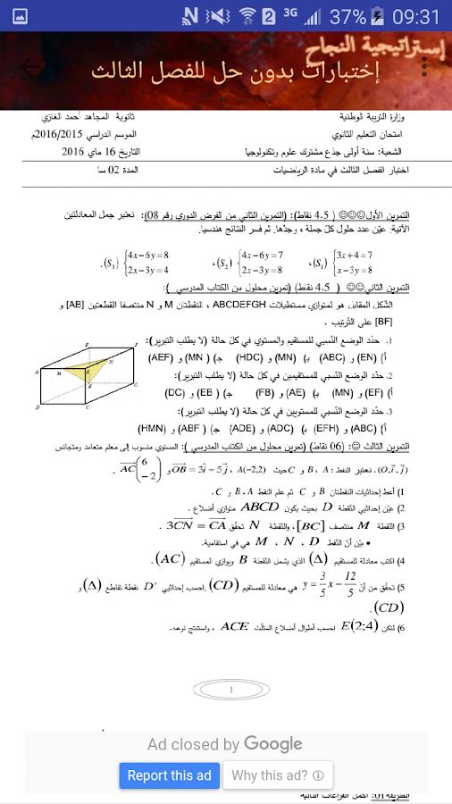 تحميل كتاب علم الارض للصف الثالث ثانوي