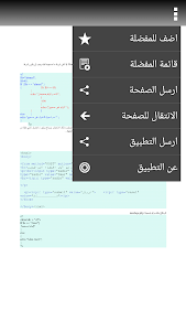 تعلم PHP - الجزء الاول 1.0 screenshot 6