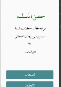 حصن المسلم 1.1 screenshot 1