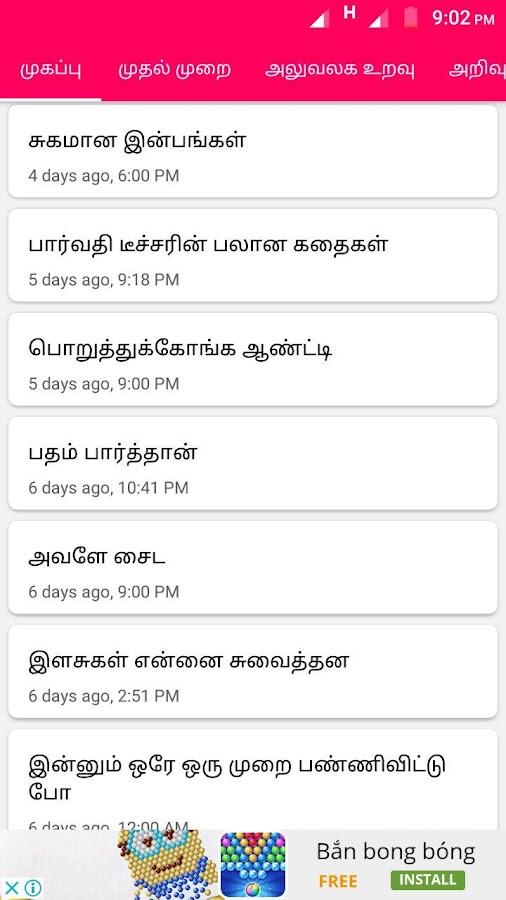 Tamil dirty stories in tamil language pdf