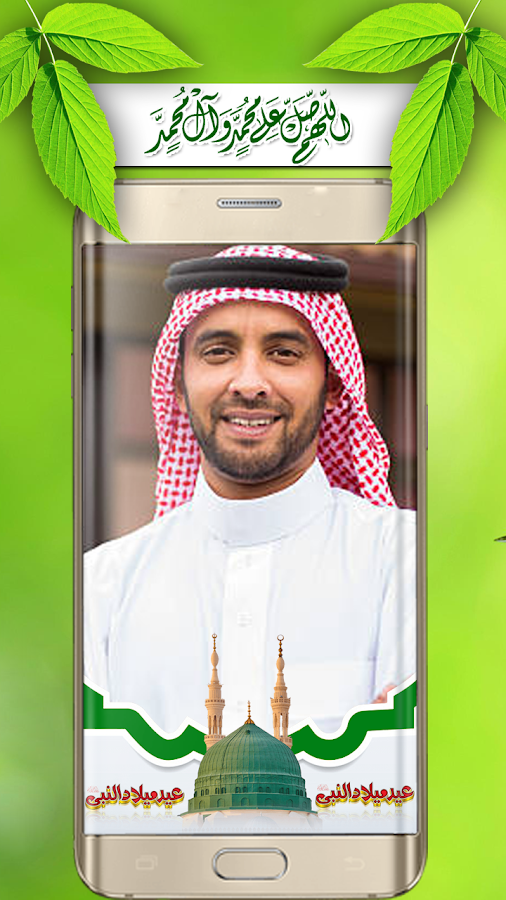 12 Rabi UL Awal Profile Pic DP Maker 2018 1 0 APK Download - Android